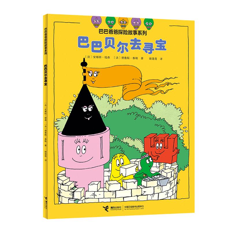 巴巴爸爸探险故事系列·巴巴贝尔去寻宝 巴巴爸爸系列图书被翻译成30多种语言,畅销52多个国家和地区 ,巴巴爸爸系列图书全球销量超过一亿册