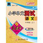 孟建平系列丛书:小学单元测试卷 六年级上 语文(2019年 人教版)