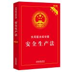 安全生产法:实用版法规专辑(新6版)