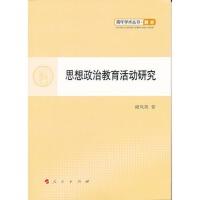 【人民出版社】 思想政治教育活动研究―青年学术丛书 教育