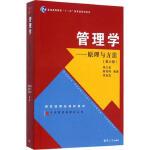 大学管理类教材丛书 管理学:原理与方法(第六版) 周三多 陈传明 复旦大学出版社