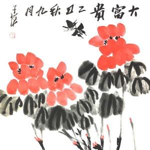 1915――2011,1956年任北京国画院院长兼秘书长,作品被多个国家和众多博物馆收藏崔子范(大富贵)
