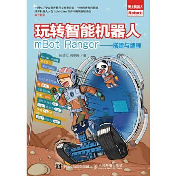 玩转智能机器人mBot Ranger——搭建与编程 世界机器人大会RoboCom青少年挑战赛组委会,中国电子学会创客教育专家委员会,中国创客教育联盟推荐,智能机器人与STEAM学习平台