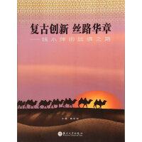 复古创新 丝路华章-钱小萍的丝绸之路