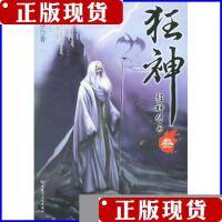 [旧书二手9成新]长篇小说:狂神3.狂神传承 /唐家三少 著 百花洲文艺出版社