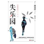 失乐园(渡边淳一代表作,全新林少华译本)(电子书)