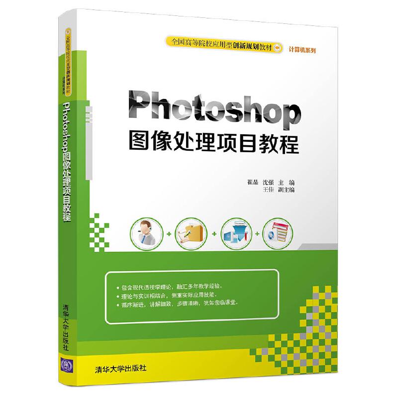 Photoshop图像处理项目教程