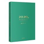 2020年腾讯健康日历(日历,健康,打卡,腾讯医典)