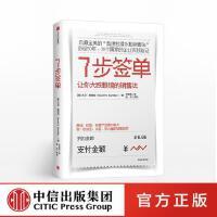 7步签单 让你大跌眼镜的销售法 大卫桑德拉 著 中信出版社图书 书籍