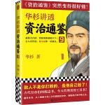 华杉讲透《资治通鉴》9(敌人不是你打败的,是他自己败了!古代皇帝们的枕边书,今天领导者的工具书!)