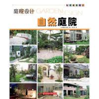 【二手书旧书95成新】 私家庭院设计系列:自然庭院(教你用自然的素材装点出美丽的花园) 日本靓丽出版社 9787560