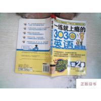 【二手旧书8成新】一练就上瘾的3030英语口语书(第2季) 附光盘