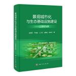 景观城市化与生态基础设施建设――以深圳为例