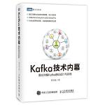 Kafka技术内幕 图文详解Kafka源码设计与实现