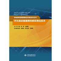 开关类设备通用检修实用化技术(变电检修通用管理规定实用化技术丛书)