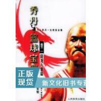 【二手旧书9成新】乔丹篮球宝典 卷二 降龙八掌篇肯特,郑旭宏 绘9787