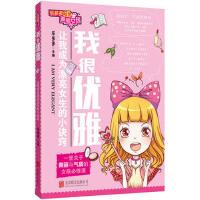 乐多多写给美丽女孩:我很优雅 乐多多 北京联合出版公司【新华书店 值得信赖】