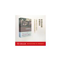 论美国的民主(全2卷)(权威译本) [法]托克维尔 著董果良 译 商务印书馆
