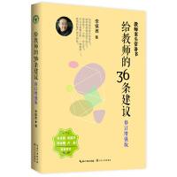 给教师的36条建议・增强版(大教育书系)