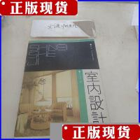 [二手书旧书9成新]室内设计 /朱小平 天津人民美术