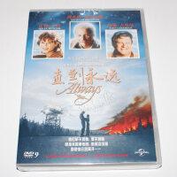 正版高清电影直到永远DVD光盘1DVD9电影