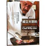 威立大厨的西餐新手不败秘技 (瑞士)威立・伊斯勒(Willy Isler) 著