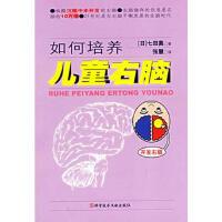 如何培养儿童右脑 (日)七田真 ,张慧 科技文献出版社