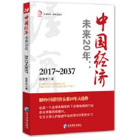 中国经济未来20年:2017~2037(华夏智库 新经济丛书)解码中国经济未来20年大趋势! 段育文 经济管理出版社