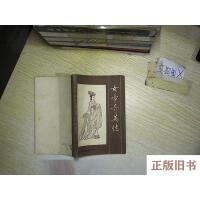 【二手旧书8成新_】女帝奇英传(二)