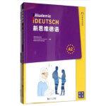 全新正品新思维德语A2+练习册(全两册) 德国亚琛语言学院(Sprachenakademie Aachen) 同济大学