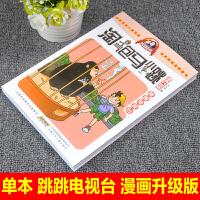 淘气包马小跳系列 跳跳电视台 漫画升级版杨红樱的书全套26册单本新版7-8-10-12-15岁儿童读物一二四五三六年级