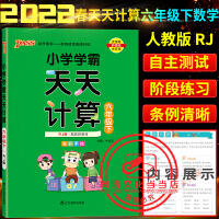 小学学霸天天计算六年级上册人教版2021秋