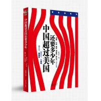 中国超过美国还要多少年(搞得好,一两年;搞不好,两百年!)