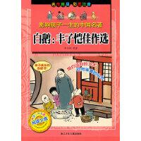 影响孩子一生的中国名著:白鹅:丰子恺佳作选