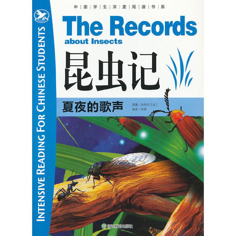 中国学生深度阅读书系:昆虫记 夏夜的歌声