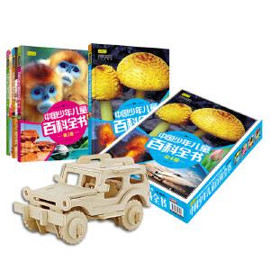 中国少年儿童百科全书 小学生科普阅读(套装全4册 礼盒附赠3D木质立体拼图一套)