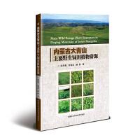 内蒙古大青山主要野生饲用植物资源