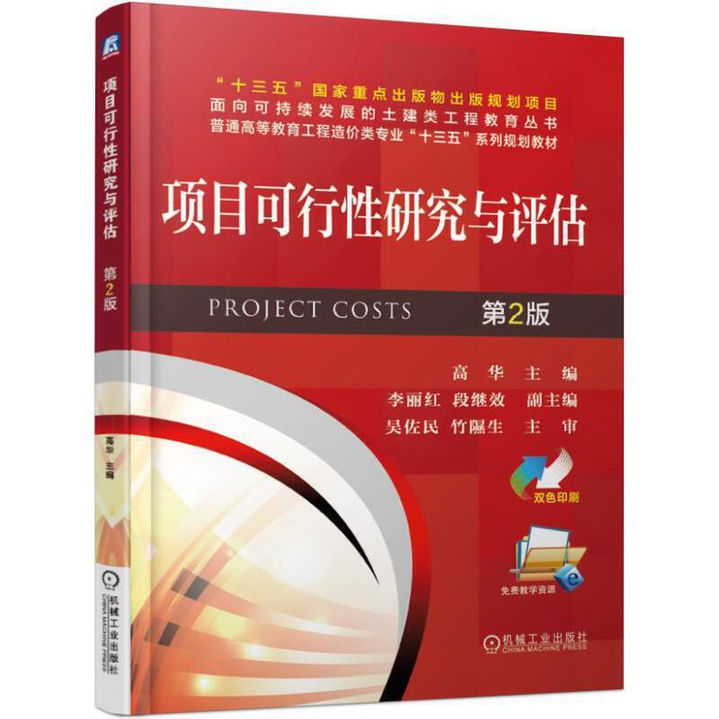 """项目可行性研究与评估 第2版 """"十三五""""国家重点出版物出版规划项目,正文双色印刷,内容依据经济形势变化以及现行的规范、政策"""