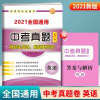 中考真题英语人教版全国通用2021版荣恒教育