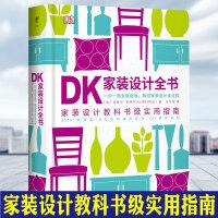 DK家装设计全书 克莱尔斯蒂尔著 家装设计教科书级实用指南 一步一图指导解构家装设计全过程 室内装饰设计书籍 居家装饰书