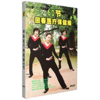 回春医疗保健操60节 DVD正版 动作讲解光盘 示范教学碟片 刘竹玲