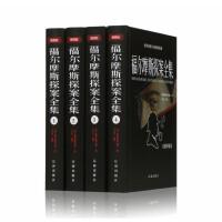 福尔摩斯探案集全集 全4册 青少年版侦探推理探案悬疑小说夏洛克福尔摩斯 破案故事 经典文学名著阅读畅销书籍
