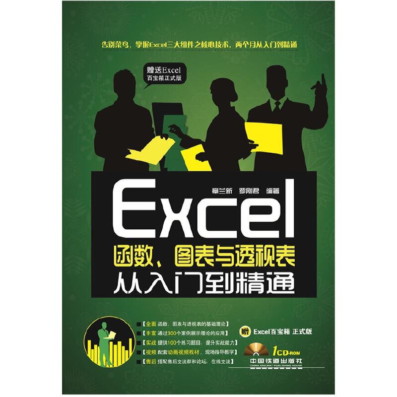 Excel函数、图表与透视表从入门到精通(赠送多功能插件:Excel百宝箱无限制版光盘)
