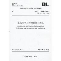 DL/T 5110―2013 水电水利工程模板施工规范(代替DL/T 5110―2000)