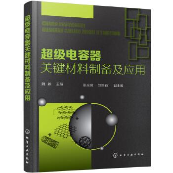 超级电容器关键材料制备及应用 通过大量图表,阐述电容器的电极材料及电解质的特点、制备方法、应用发展