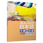 大家的日语(中级)(2)(词汇练习册)