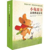【VIP尊享】小兔波力品格养成系列(养成好习惯、塑造好品格 最佳读物)(全11册)