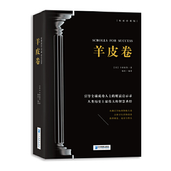 羊皮卷(权威收藏版)(pdf+txt+epub+azw3+mobi电子书在线阅读下载)