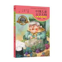 中国儿童文学大师典藏品读书系(中年级秋季卷)