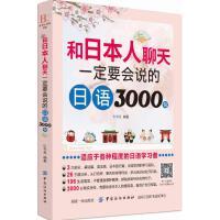 和日本人聊天一定要会说的日语3000句